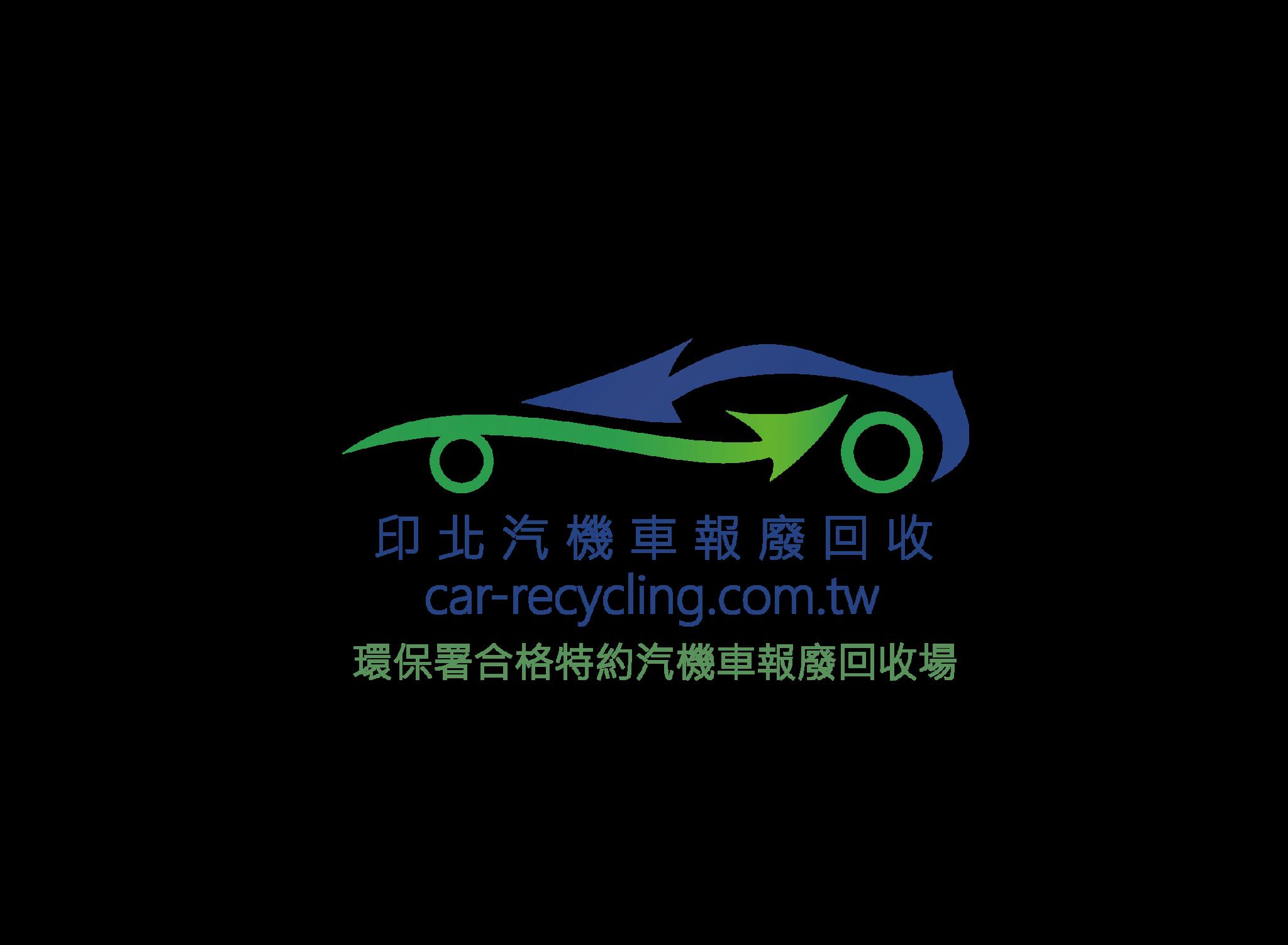 汽機車報廢回收場